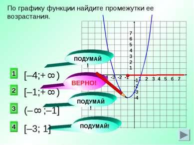 1 3 4 По графику функции найдите промежутки ее возрастания. 1 2 3 4 5 6 7 -7 ...
