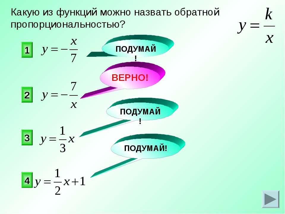 1 3 4 Какую из функций можно назвать обратной пропорциональностью? ПОДУМАЙ! В...