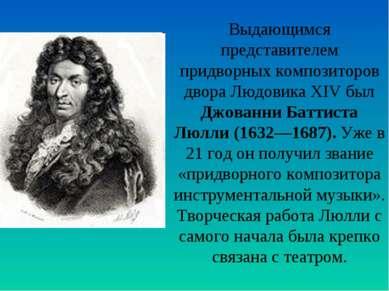 Выдающимся представителем придворных композиторов двора Людовика XIV был Джов...