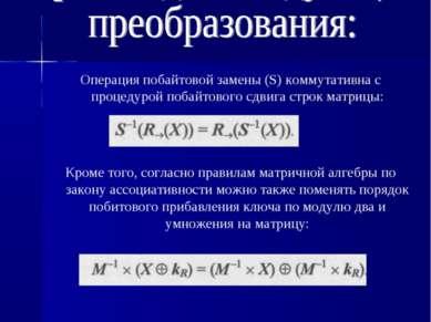 Операция побайтовой замены (S) коммутативна с процедурой побайтового сдвига с...