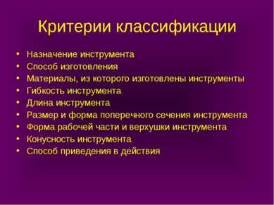 Критерии классификации Назначение инструмента Способ изготовления Материалы, ...