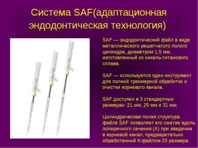 Система SAF(адаптационная эндодонтическая технология) SAF — эндодонтический ф...