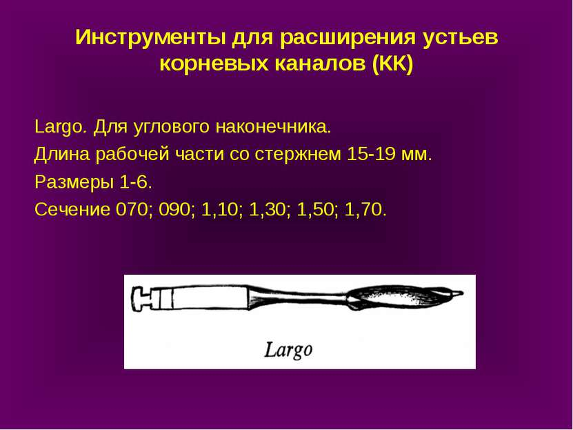 Инструменты для расширения устьев корневых каналов (КК) Largo. Для углового н...
