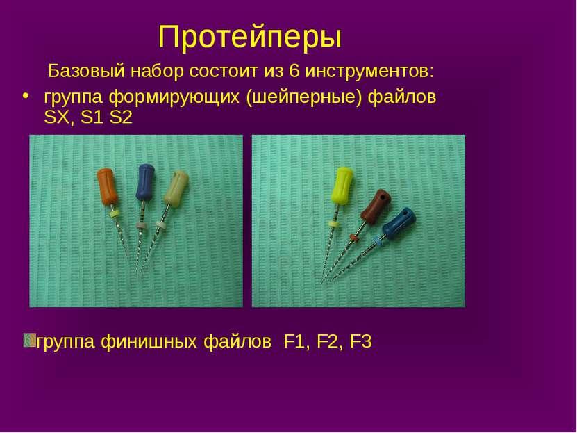 Протейперы Базовый набор состоит из 6 инструментов: группа формирующих (шейпе...