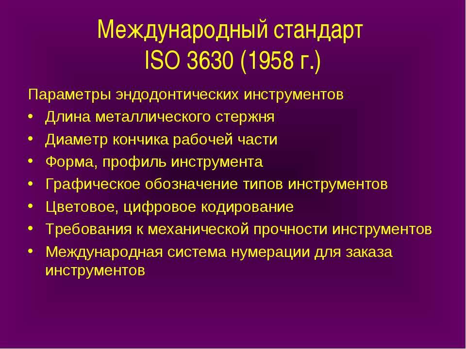 Международный стандарт ISO 3630 (1958 г.) Параметры эндодонтических инструмен...