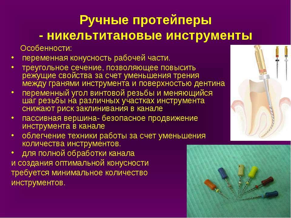 Ручные протейперы - никельтитановые инструменты Особенности: переменная конус...