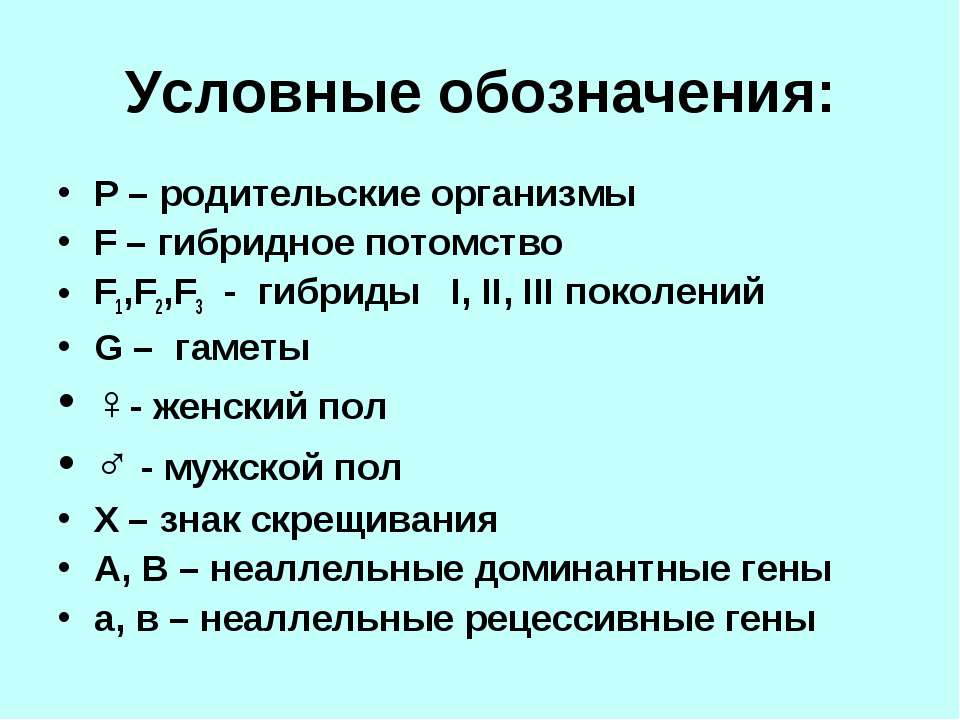 Условные обозначения: P – родительские организмы F – гибридное потомство F1,F...