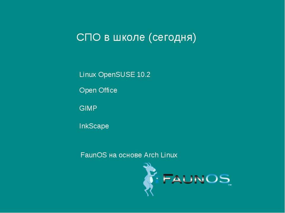 СПО в школе (сегодня) Linux OpenSUSE 10.2 Open Office GIMP InkScape FaunOS на...