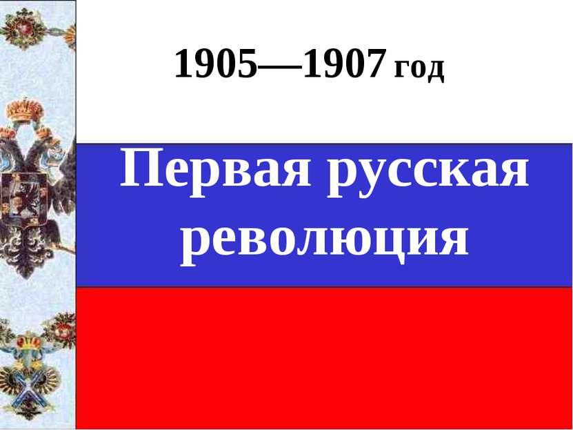 1905—1907 год Первая русская революция