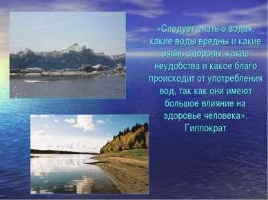 «Следует знать о водах, какие воды вредны и какие очень здоровы, какие неудоб...