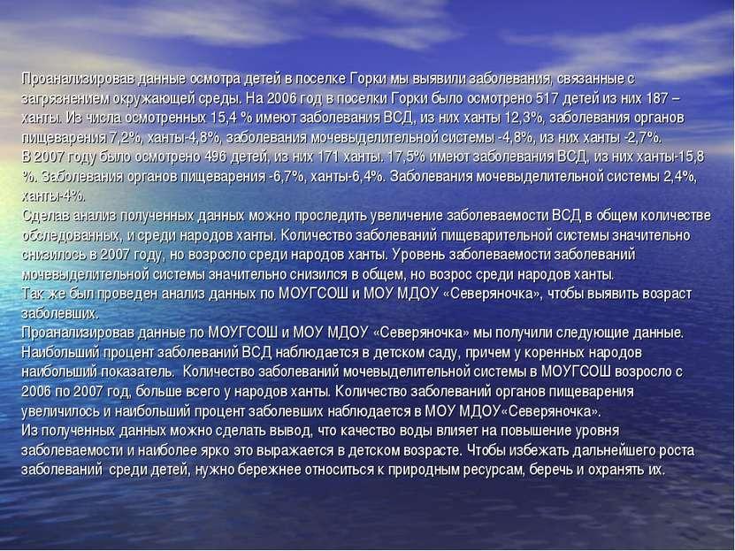Проанализировав данные осмотра детей в поселке Горки мы выявили заболевания, ...