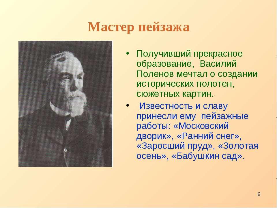* Мастер пейзажа Получивший прекрасное образование, Василий Поленов мечтал о ...