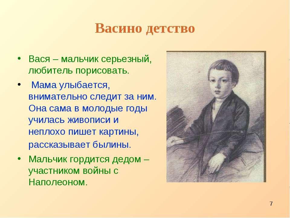* Васино детство Вася – мальчик серьезный, любитель порисовать. Мама улыбаетс...