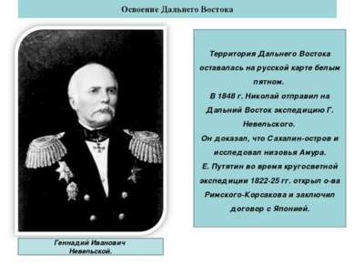 Территория Дальнего Востока оставалась на русской карте белым пятном. В 1848 ...
