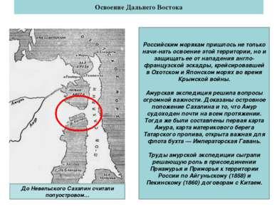 Освоение Дальнего Востока До Невельского Сахалин считали полуостровом… Россий...