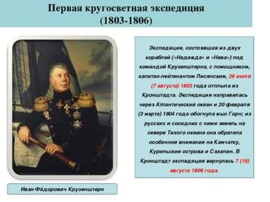 Первая кругосветная экспедиция (1803-1806) Экспедиция, состоявшая из двух кор...