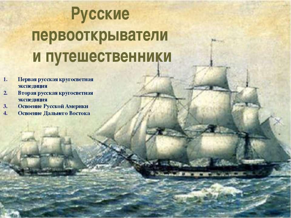 Русские первооткрыватели и путешественники Первая русская кругосветная экспед...