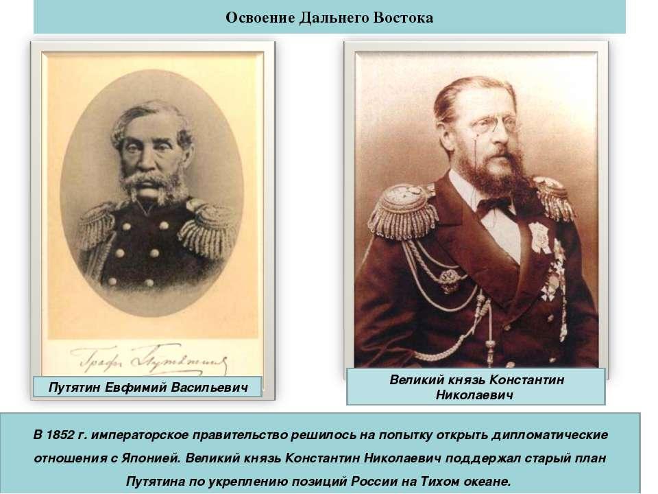 В 1852 г. императорское правительство решилось на попытку открыть дипломатиче...