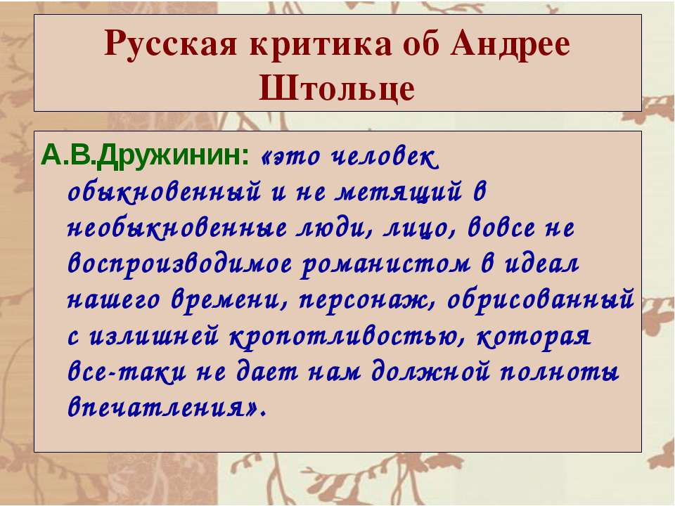 Русская критика об Андрее Штольце А.В.Дружинин: «это человек обыкновенный и н...