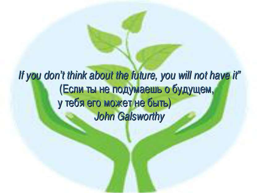 "If you don't think about the future, you will not have it"" (Если ты не подума..."