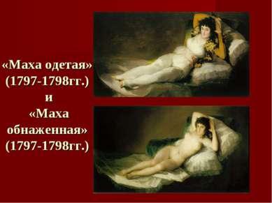 «Маха одетая» (1797-1798гг.) и «Маха обнаженная» (1797-1798гг.)
