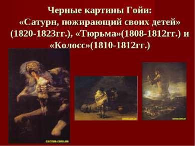 Черные картины Гойи: «Сатурн, пожирающий своих детей» (1820-1823гг.), «Тюрьма...