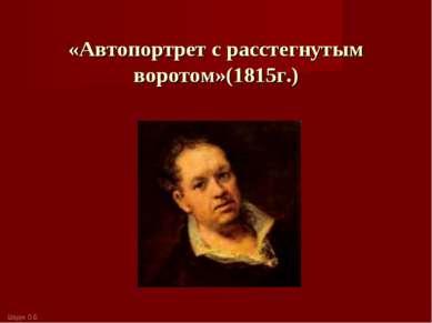 «Автопортрет с расстегнутым воротом»(1815г.) Шарун О.Б.
