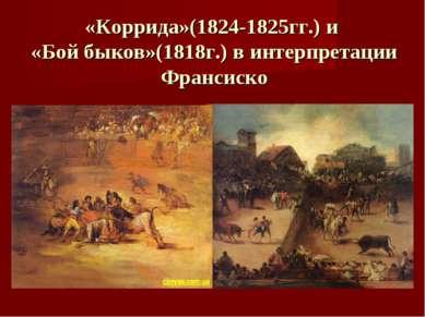 «Коррида»(1824-1825гг.) и «Бой быков»(1818г.) в интерпретации Франсиско