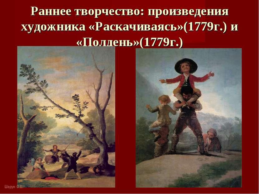 Раннее творчество: произведения художника «Раскачиваясь»(1779г.) и «Полдень»(...