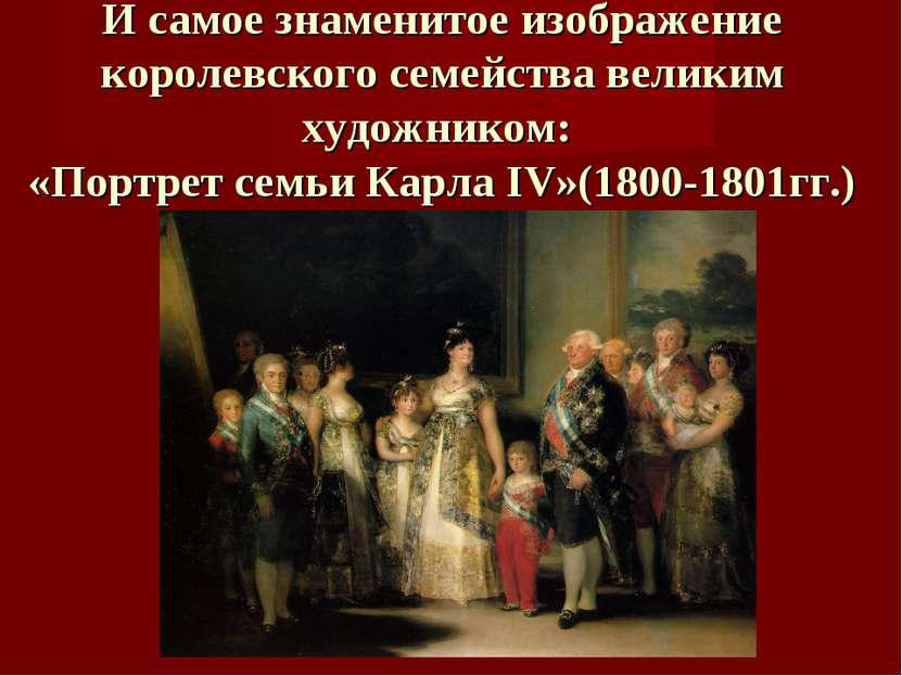 И самое знаменитое изображение королевского семейства великим художником: «По...