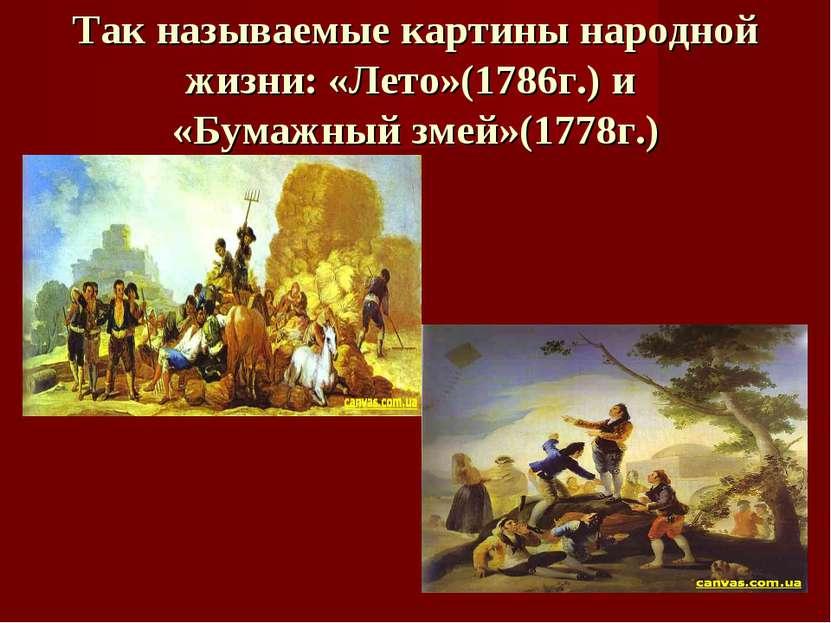 Так называемые картины народной жизни: «Лето»(1786г.) и «Бумажный змей»(1778г.)