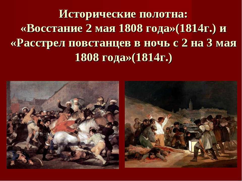 Исторические полотна: «Восстание 2 мая 1808 года»(1814г.) и «Расстрел повстан...