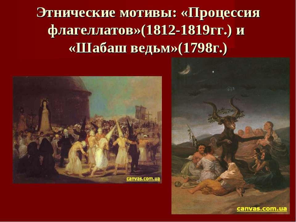Этнические мотивы: «Процессия флагеллатов»(1812-1819гг.) и «Шабаш ведьм»(1798г.)