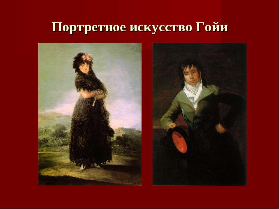 Портретное искусство Гойи