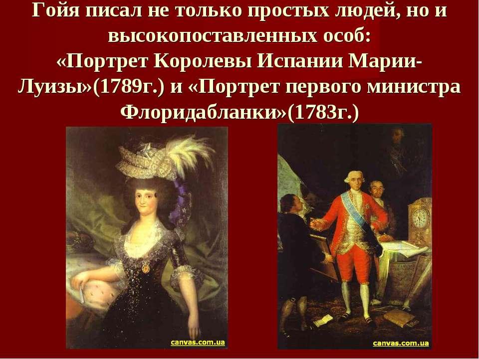 Гойя писал не только простых людей, но и высокопоставленных особ: «Портрет Ко...