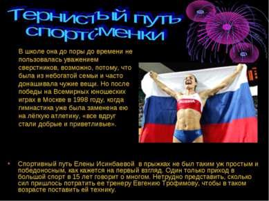 Спортивный путь Елены Исинбаевой в прыжках не был таким уж простым и победоно...