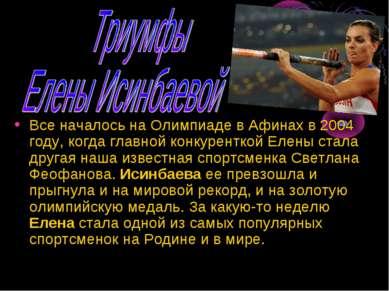 Все началось на Олимпиаде в Афинах в 2004 году, когда главной конкуренткой Ел...