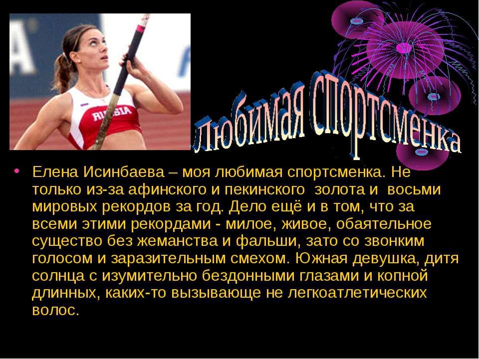 Елена Исинбаева – моя любимая спортсменка. Не только из-за афинского и пекинс...