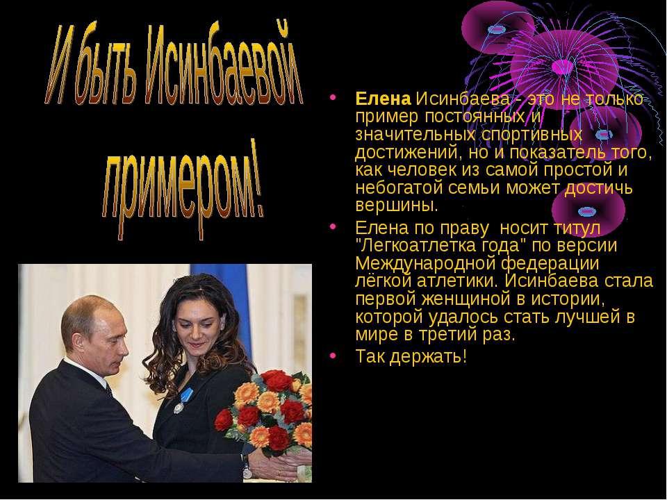 Елена Исинбаева - это не только пример постоянных и значительных спортивных д...