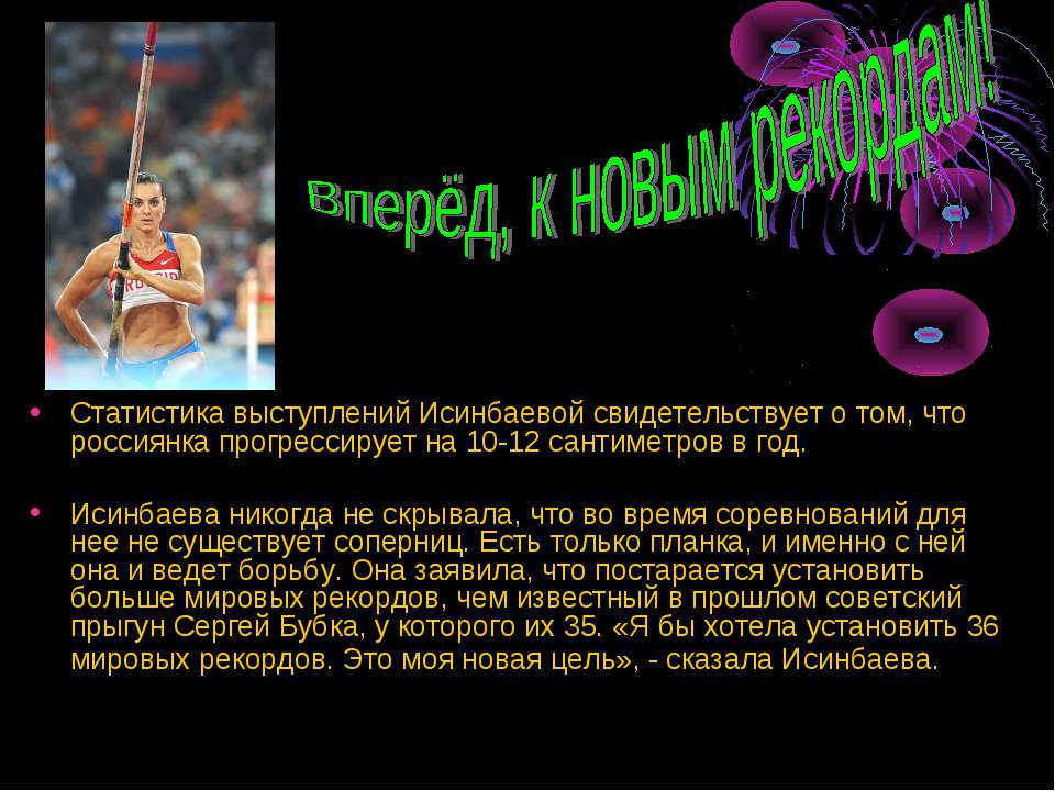 Статистика выступлений Исинбаевой свидетельствует о том, что россиянка прогре...