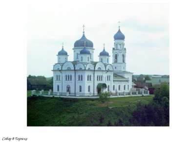 Собор в Торжке