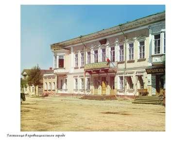 Гостиница в провинциальном городе
