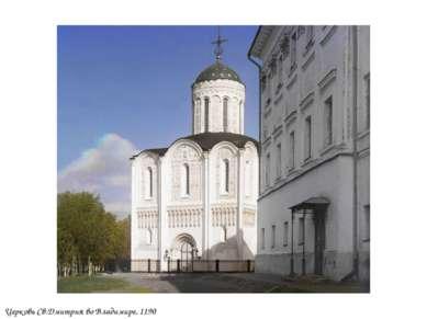 Церковь Св.Дмитрия во Владимире, 1190