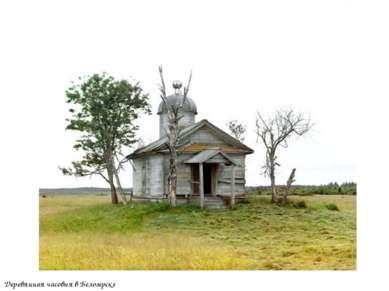Деревянная часовня в Белозерске