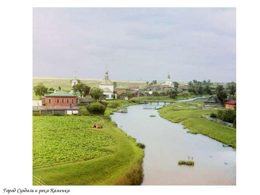 Город Суздаль и река Каменка