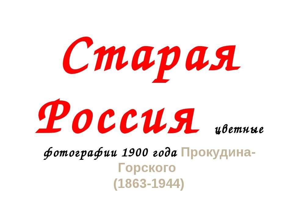 Старая Россия цветные фотографии 1900 года Прокудина-Горского (1863-1944)