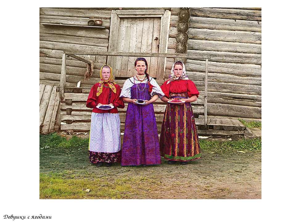 Девушки с ягодами