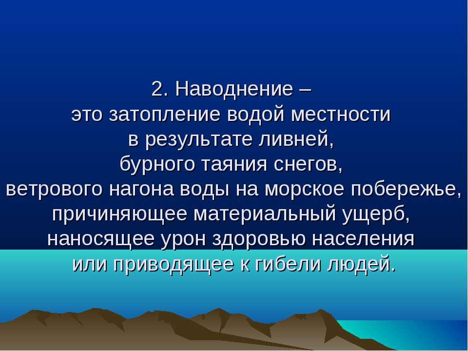 2. Наводнение – это затопление водой местности в результате ливней, бурного т...