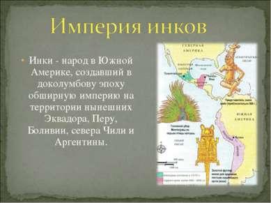 Инки - народ в Южной Америке, создавший в доколумбову эпоху обширную империю ...