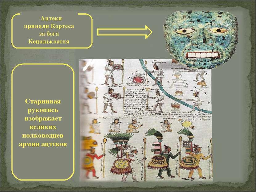 Старинная рукопись изображает великих полководцев армии ацтеков Ацтеки принял...